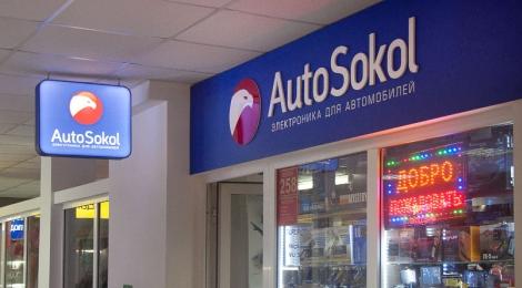 Магазин «AutoSokol»