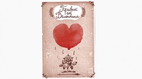 «Экстраоткрытка» ко дню Святого Валентина. 2010.