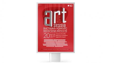 афиша ART SESSIO 2010
