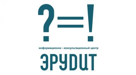 Логотип для центра «Эрудит»